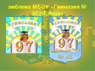 эмблема МБОУ «Гимназия № 97 г.Ельца»