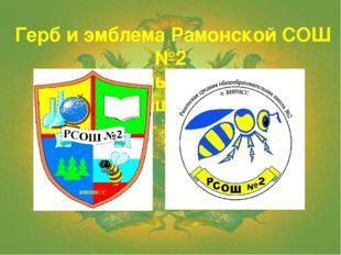 Герб и эмблема Рамонской СОШ №2 составленный по эскизам учащихся