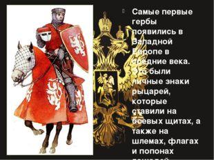 Самые первые гербы появились в Западной Европе в средние века. Это были личны