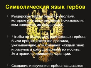 Символический язык гербов Рыцарские гербы были символами, которые на языке р