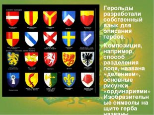 Герольды разработали  собственный язык для описания гербов. Композиция, напр