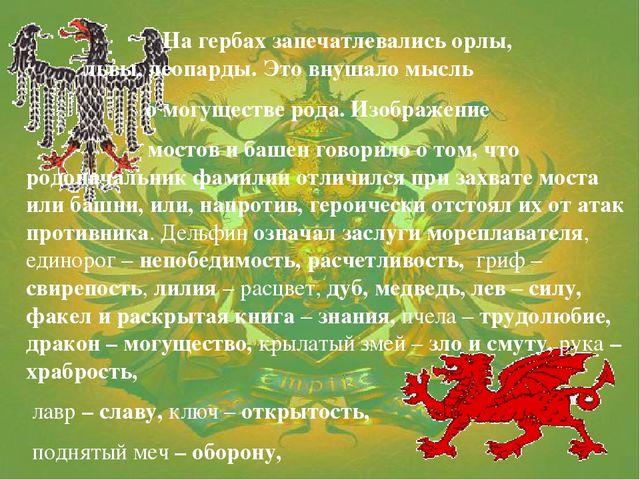 На гербах запечатлевались орлы,                львы, леопарды. Это внушало...