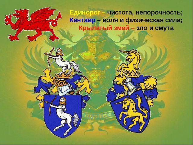 Единорог – чистота, непорочность; Кентавр – воля и физическая сила; Крылатый...