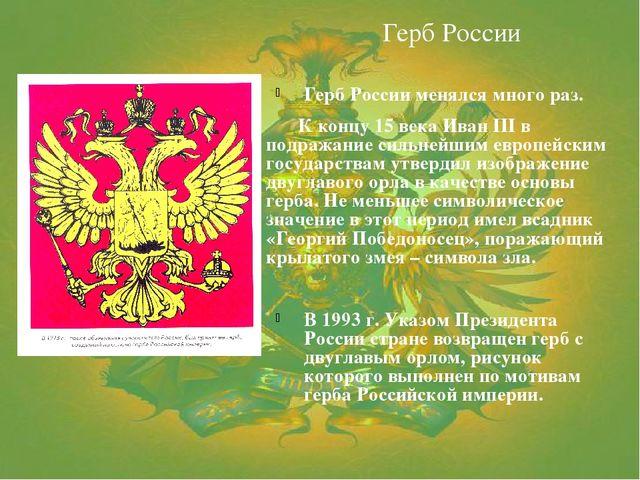 Герб России    Герб России Герб России менялся много раз.  К концу 15 век...