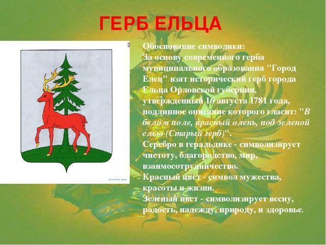 ГЕРБ ЕЛЬЦА