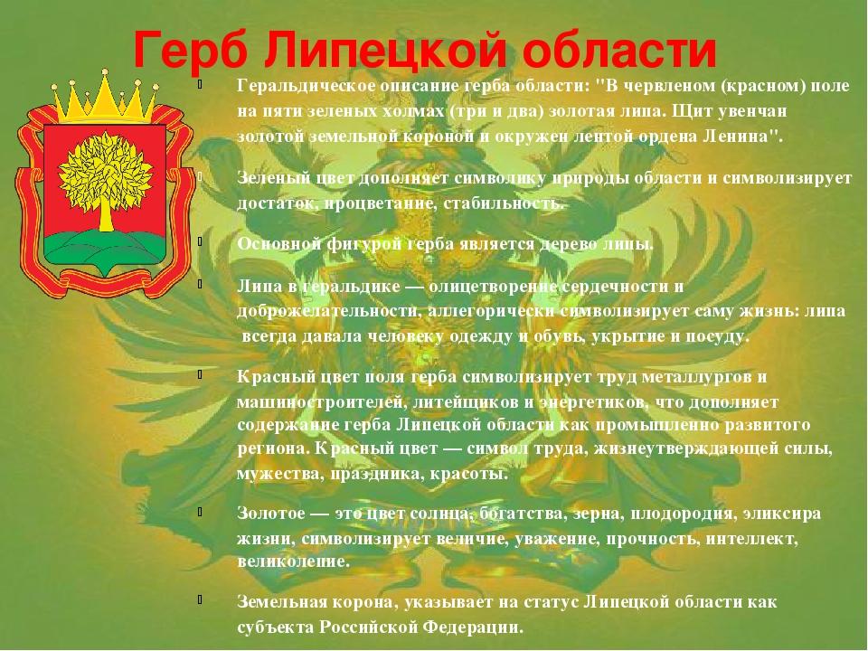 Герб Липецкой области  Геральдическое описаниегербаобласти: &quo...