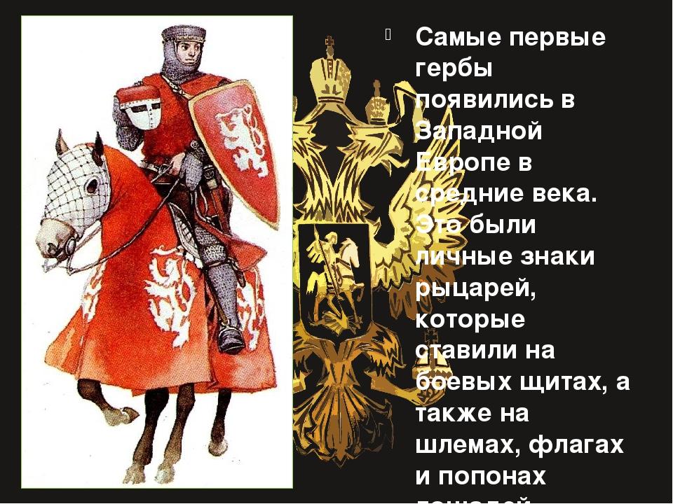 Самые первые гербы появились в Западной Европе в средние века. Это были личны...
