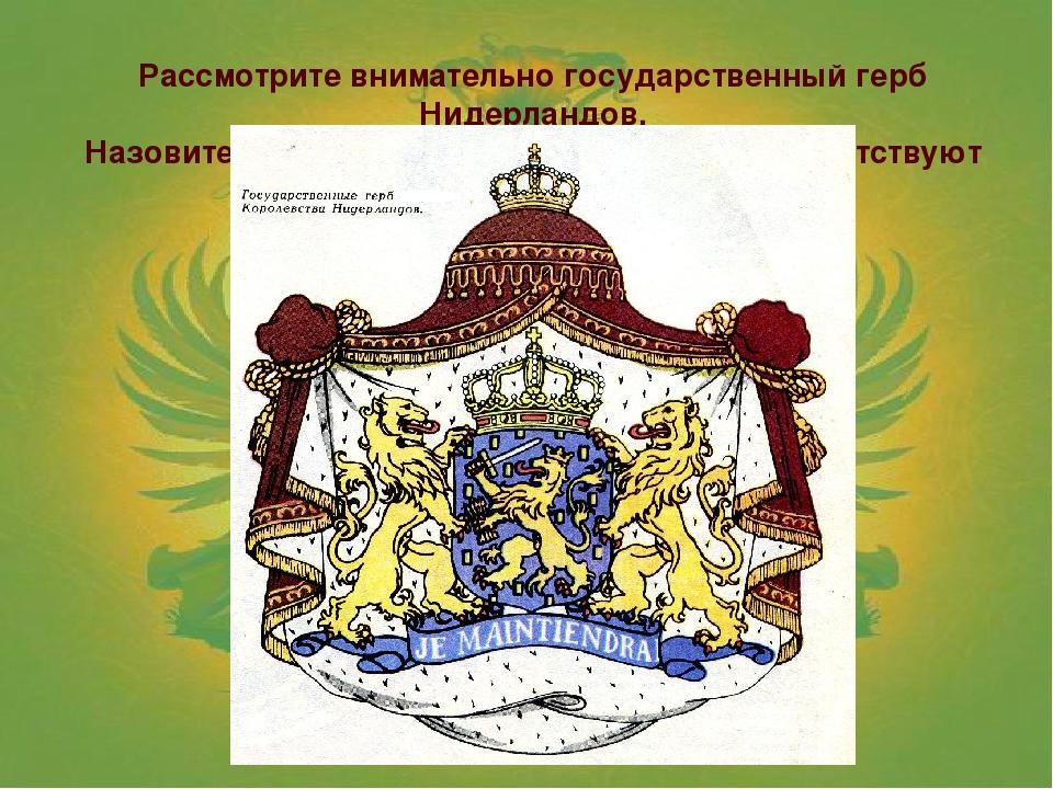Рассмотрите внимательно государственный герб Нидерландов. Назовите элементы г...