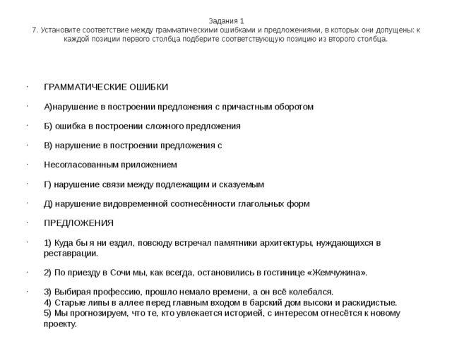 Задания 1 7.Установите соответствие между грамматическими ошибками ипредлож...