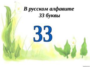 В русском алфавите 33 буквы