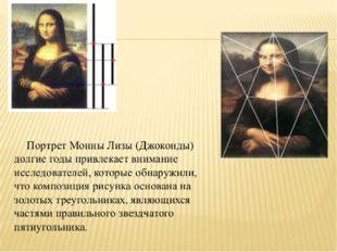 Так же, «Золотое сечение» присутствует в живописи!