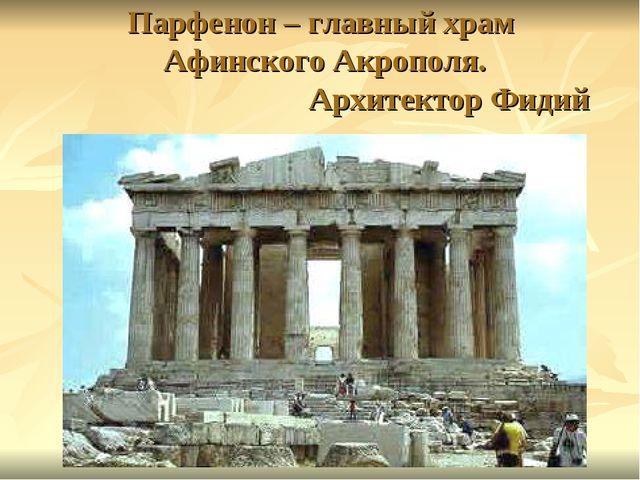 Парфенон – главный храм Афинского Акрополя. Архитектор Фидий