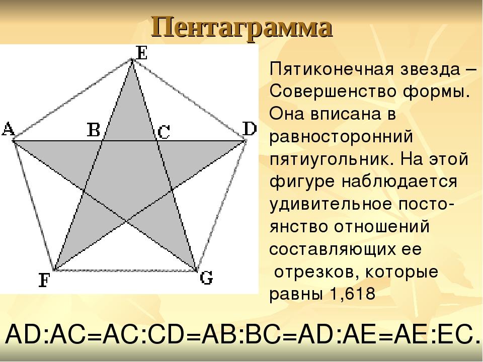 Пентаграмма АD:АС=АС:СD=АВ:ВС=АD:АЕ=АЕ:ЕС... Пятиконечная звезда – Совершенст...