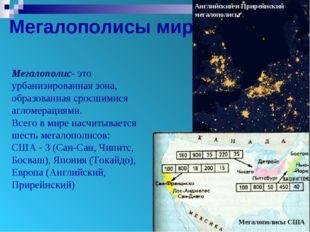 Мегалополисы мира Мегалополис- это урбанизированная зона, образованная сросши