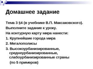 Домашнее задание Тема 3 §4 (в учебнике В.П. Максаковского). Выполните задание