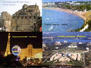 Древний индейский город - Мачу-Пикчу Город - курорт - Анапа Город развлечений