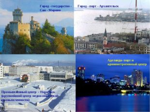 Город - государство - Сан - Марино Город - порт - Архангельск Промышленный це