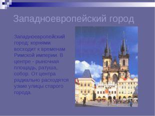 Западноевропейский город Западноевропейский город: корнями восходит к времена