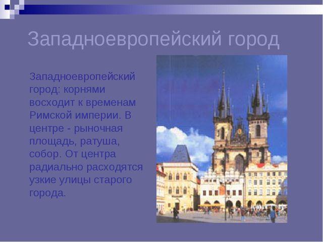 Западноевропейский город Западноевропейский город: корнями восходит к времена...