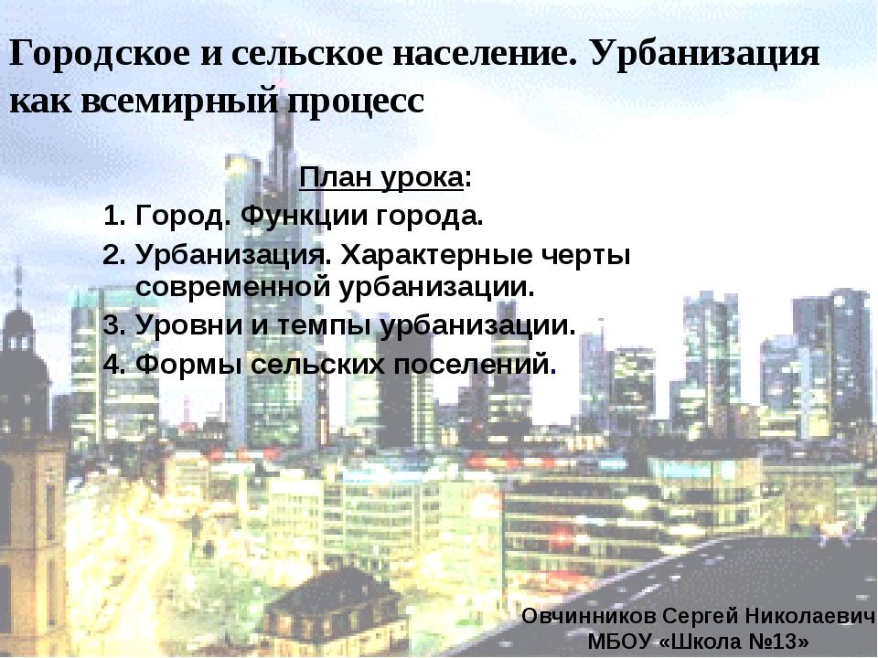 Городское и сельское население. Урбанизация как всемирный процесс План урока:...