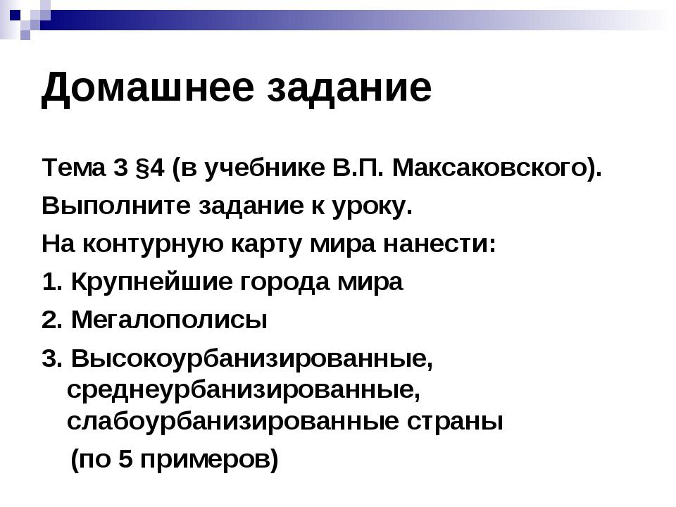 Домашнее задание Тема 3 §4 (в учебнике В.П. Максаковского). Выполните задание...