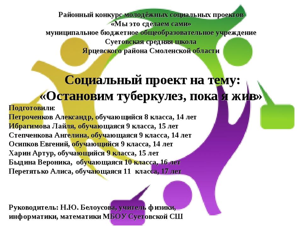 Районный конкурс молодёжных социальных проектов «Мы это сделаем сами» муницип...