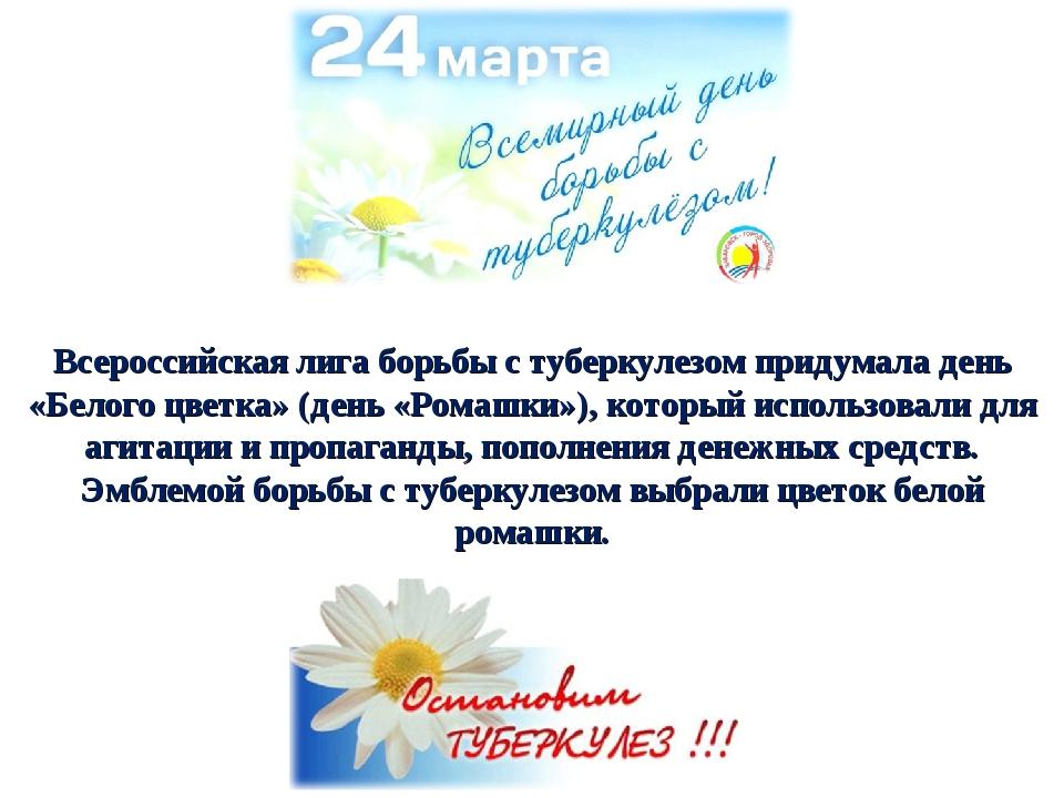Всероссийская лига борьбы с туберкулезом придумала день «Белого цветка» (день...