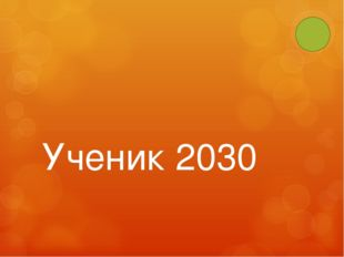 Ученик 2030