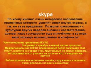 skype По моему мнению очень интересное направление, применение которого укреп