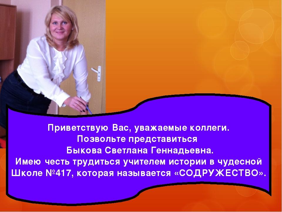 Приветствую Вас, уважаемые коллеги. Позвольте представиться Быкова Светлана Г...