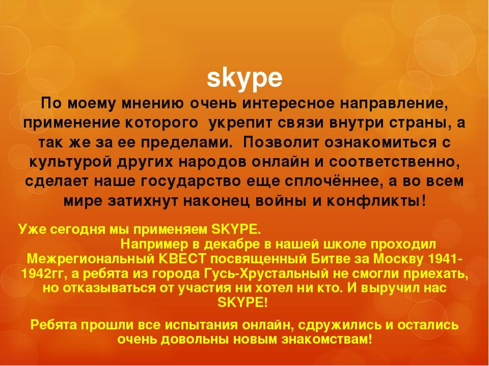 skype По моему мнению очень интересное направление, применение которого укреп...
