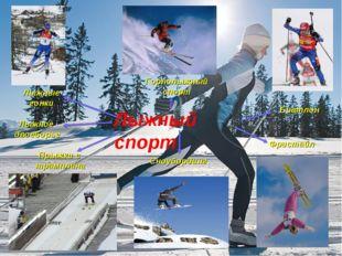 Лыжный спорт Горнолыжный спорт Лыжные гонки Прыжки с трамплина Лыжное двоебор