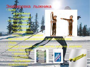 Экипировка лыжника Лыжи * деревянные * пластиковые Лыжные палки *деревянные *