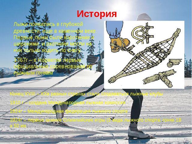 Лыжи появились в глубокой древности, еще в каменном веке. Первые лыжи были к...