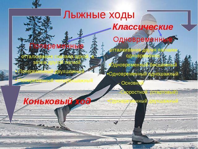 Лыжные ходы Попеременные отталкивание сначала одной, а затем другой палкой. П...