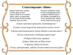 Стихотворение «Няне» Подруга дней моих суровых, Голубка дряхлая моя! Одна в г