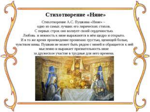 Стихотворение А.С. Пушкина «Няне» – одно из самых лучших его лирических стихо
