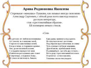 Арина Родионовна Яковлева Старенькая «мамушка» Пушкина, как называл иногда св