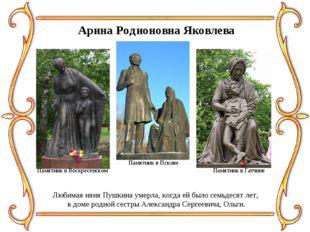 Арина Родионовна Яковлева Памятник в Воскресенском Памятник в Пскове Памятник