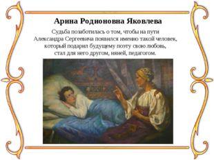 Судьба позаботилась о том, чтобы на пути Александра Сергеевича появился именн