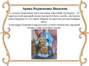 А сколько Родионовна знала пословиц, присловий, поговорок… В мире русской нар