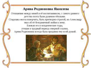 Арина Родионовна Яковлева Отношения между няней и её воспитанником, с самого