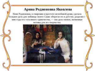 Арина Родионовна Яковлева Няня Родионовна, в смирении и простоте незлобивой д