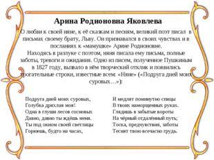 Арина Родионовна Яковлева О любви к своей няне, к её сказкам и песням, велики