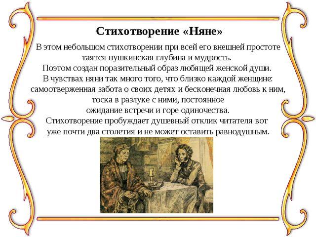 Стихотворение «Няне» В этом небольшом стихотворении при всей его внешней прос...