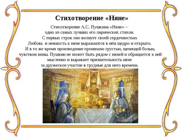 Стихотворение А.С. Пушкина «Няне» – одно из самых лучших его лирических стихо...