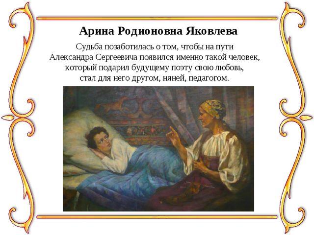 Судьба позаботилась о том, чтобы на пути Александра Сергеевича появился именн...