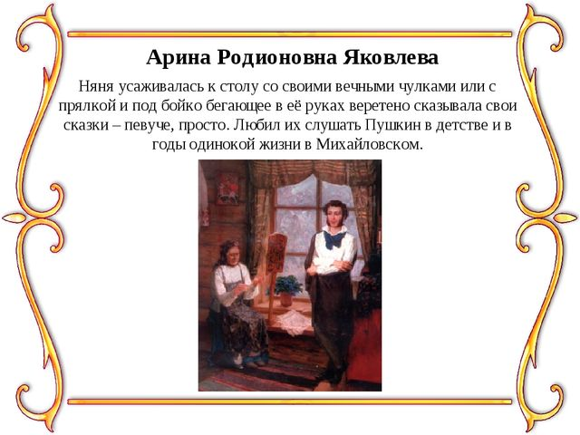 Арина Родионовна Яковлева Няня усаживалась к столу со своими вечными чулками...