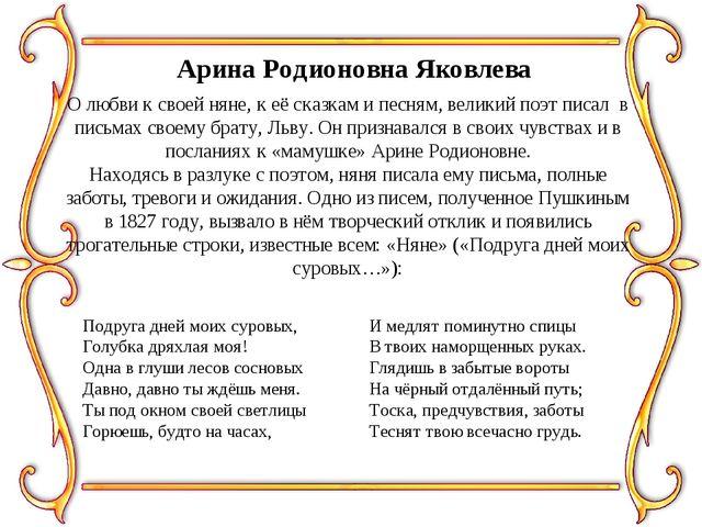 Арина Родионовна Яковлева О любви к своей няне, к её сказкам и песням, велики...