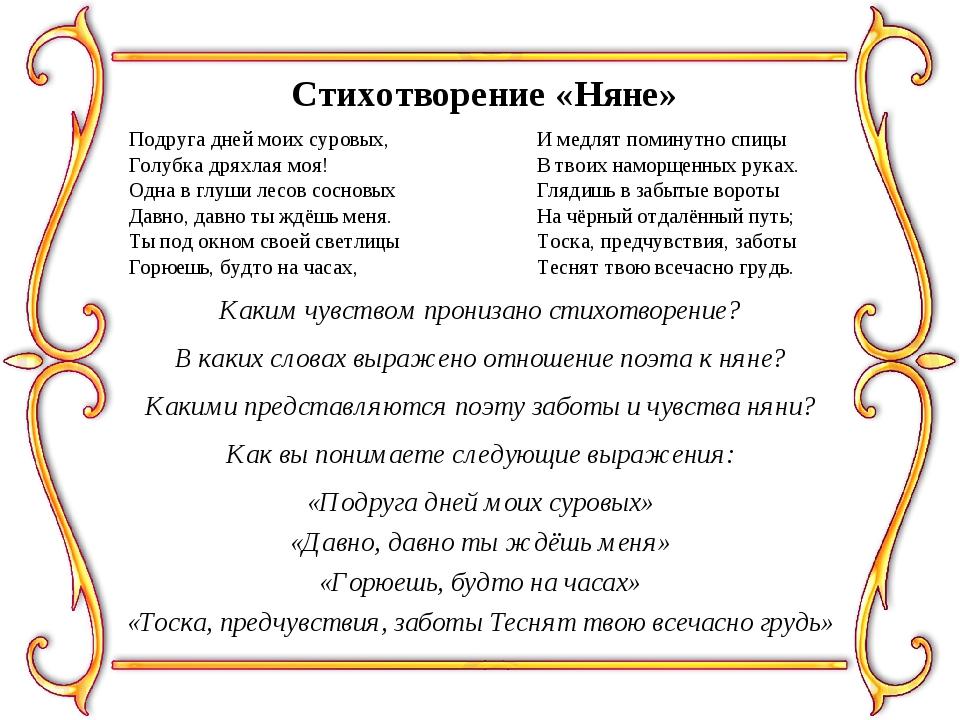 Стихотворение «Няне» Подруга дней моих суровых, Голубка дряхлая моя! Одна в г...